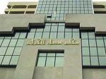 عام حبسا نافذا لرئيس بلدية باب الزوار