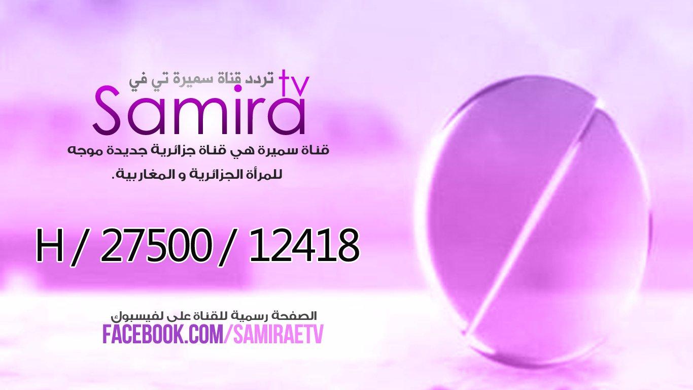 Samira TV | Une cha�ne rien que pour la femme alg�rienne