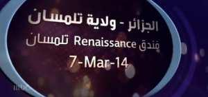 #ArabIdol - جولة البحث عن المواهب في الجزائر - ولاية تلمسان