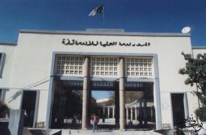المدرسة العليا للاساتذة القبة الجزائر
