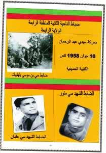 معركة سيدي عبد الرحمن - تنس 10 جوان 1958 (بالتفصيل)
