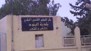 بلدية البنود