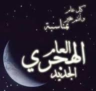 لتقويم الهجري القمري أو التقويم الإسلامي