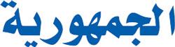 صندوق التأمين الاجتماعي يسوي ديونه لدى هيئة مستشفيات باريس