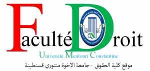 موقع كلية الحقوق - جامعة الإخوة منتوري قسنطينة
