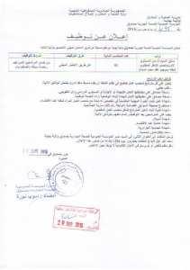 سائق السيارات مستوى اول بلدية صدوق ولاية بجاية