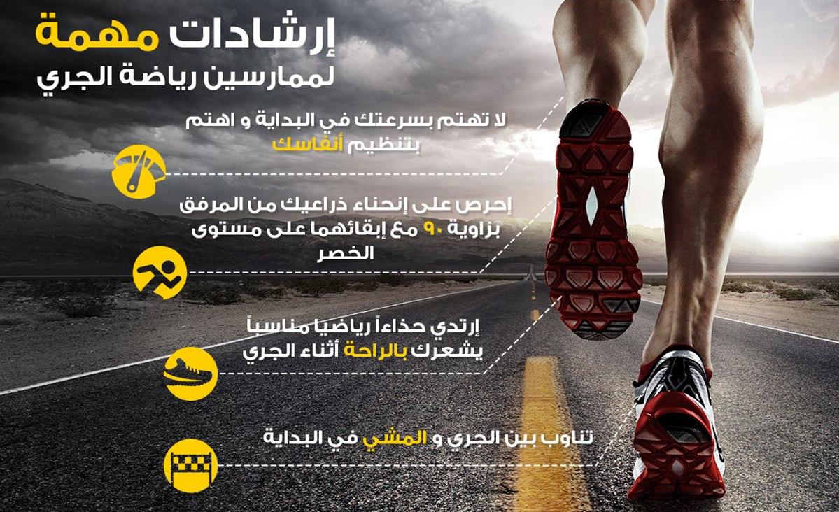 4 نصائح مهمة لممارسي رياضة الجري !