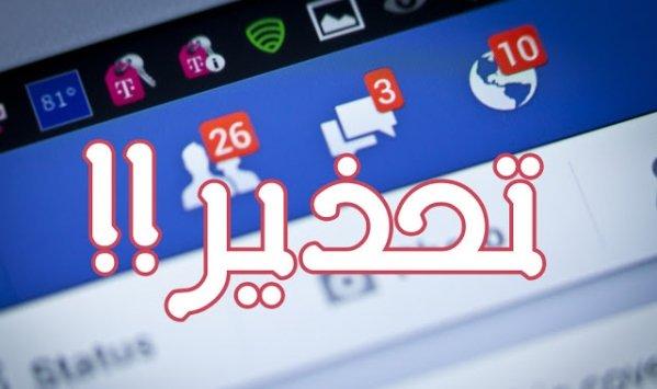 إحذروا الفيروس على فيس بوك.. هذا ما عليك فعله حتى لا تقع في الفخ