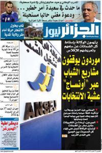 الجزائر نيوز 19- 04 - 2012