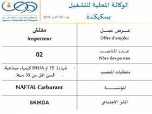 توظيف بمؤسسة نفطال ولاية سكيكدة أكتوبر 2016 - مفتش -
