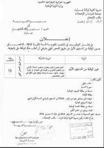 اعلان توظيف 73 عون وقاية بمديرية التربية لولاية تيارت نوفمبر 2016