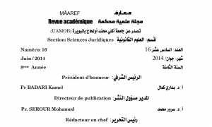 مجلة معارف تصدر عن جامعة البويرة خاصة بجميع التخصصات