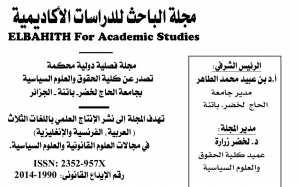 مجلة الباحث للدراسات الأكاديمية تصدر عن كلية الحقوق باتنة 1