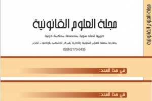 مجلة العلوم القانونية تصدر عن كلية الحقوق بالوادي