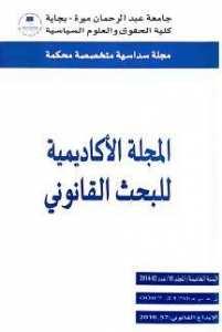 المجلة الأكاديمية للبحث القانوني-تصدر عن كلية الحقوق بجاية.