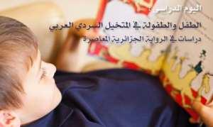 اليوم الدراسي : الطفل والطفولة في المتخيل السردي العربي – دراسات في الرواية الجزائرية المعاصرة