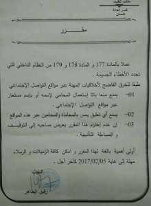 Les avocats de Tlemcen interdits des réseaux sociaux !!!