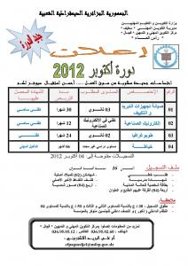 offres de formation pour la rentrée d'octobre 2012