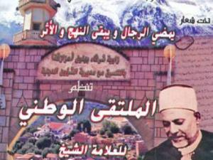 Zaouia Sidi Bahloul (Azazga ) : colloque sur Cheikh Arezki Cherfaoui Tiziouzou : les autres articles