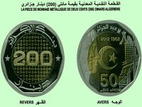 Cinquantenaire : la Banque d'Algérie émet une nouvelle pièce de monnaie de 200 DA