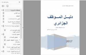 دليل الموظف الجزائرى الجديد