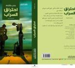 منى بشلم تبحث عن اليقين في ''احتراق السراب'' في انتظار إصدار روايتها ''تواشيح الورد''