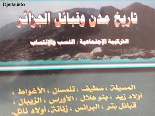 """يعتبر الأكثر مبيعاً في الجزائر/ قراءة في كتاب """"تاريخ مدن و قبائل الجزائر"""" لمؤلفه الأستاذ قارة مبروك بن صالح"""