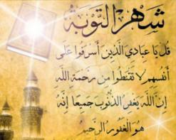 بالتوبة والعمل الصالح نستقبل شهر رمضان علماء الإسلام يؤكدون أنه فرصة لفتح صفحة بيضاء مع الله