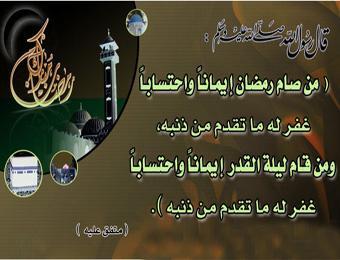 هدي رسول الله صلى الله عليه وسلم في الاستعداد لرمضان