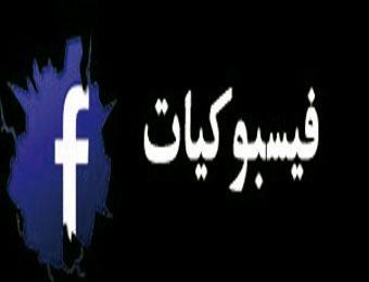 فيسبوكيات