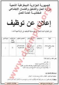 إعلان توظيف في المفتشية العامة للعمل الجزائر ماي 2017