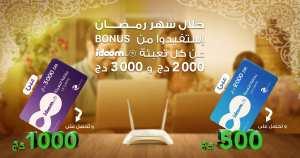 هدايا من اتصالات الجزائر