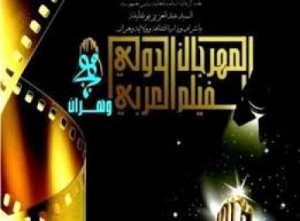 مهرجان وهران للفيلم العربي يصدر كتاب