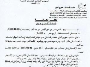 شكوى مفتوحة للسيد الوالي ضد الإدارة المحلية بعين الإبل الجزائر الاخبار