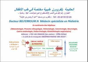 Docteur BELFERROUM ouvre son cabinet de pédiatrie à AIN TEMOUCHENT