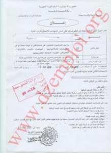 إعلان توظيف إداريين بمديرية التربية لولاية سعيدة ديسمبر 2017