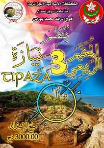 المخيم الربيعي الثالث -تيبازة-