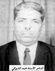 شاعر الثورة الشيخ محمد الشبوكي
