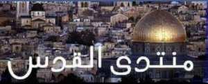 مسابقة منتدى القدس الطبعة الثالثة