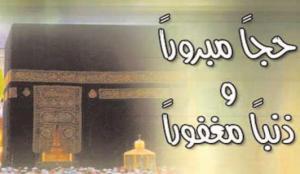 من علامات قبول الحجّ الصّحابيات :