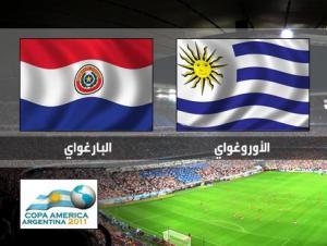 الأوروغواي للانفراد والبارغواي للمفاجأة في نهائي كوبا أمريكا