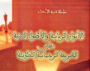 """الأستاذ """"نعاس طارق نايلي"""" يصدر : الأنوار الربانية والأضواء السنية على الطريقة الرحمانية الخلوتية"""