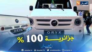 """""""تيمقاد"""" أول سيارة جزائرية 100 بالمئة بسعر 190 مليون سنتيم"""