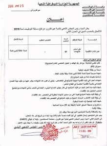 اعلان توةظيف في بلدية عين فكرون ولاية أم البواقي