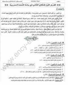 فرض الفصل الثاني عربية مع الحل سنة 1 متوسط