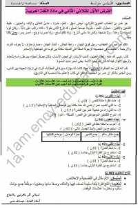 نماذج الفرض الفصل الثاني لغة عربية سنة 1 متوسط