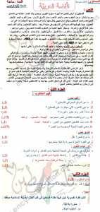 نماذج الفرض الاول الفصل الثاني عربية مع الحل سنة 3 متوسط