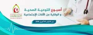 جمعية جزائر الخير تلمسان
