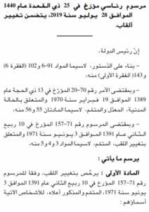بموجب مرسوم رئاسي بن صالح يرخّص لعشرات الجزائريين بتغيير ألقابهم