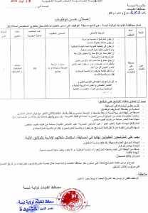 مسابقة توظيف في محافظة الغابات لولاية تبسة 2019